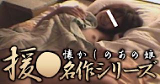 無修正エロ動画:★援●名作シリーズ:マンコ