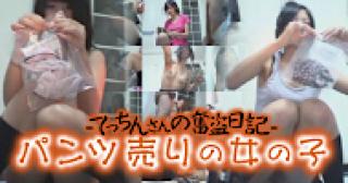 無修正エロ動画:★パンツ売りの女の子:マンコ無毛
