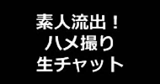 無修正エロ動画:★素人流出!ハメ撮り生チャット:まんこ