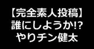 無修正エロ動画:★誰にしようか!?やりチン健太のデリ嬢いただきま~す!!:マンコ