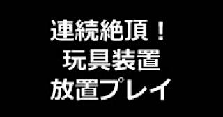 無修正エロ動画:★連続絶頂!!玩具装置放置プレイ:丸見えまんこ