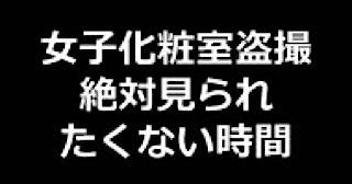 無修正エロ動画:★潜入!!女子化粧室盗撮~絶対見られたくない時間:おまんこパイパン