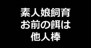 無修正エロ動画:★素人娘飼育~お前の餌は他人棒~:まんこ無修正