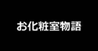 無修正エロ動画:★お化粧室物語:マンコ