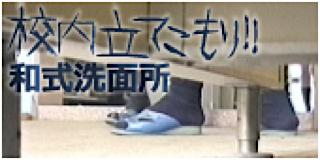 無修正エロ動画:校内立てこもり!!和式洗面所:丸見えまんこ