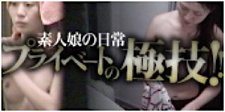 無修正エロ動画:プライベートの極技!!:マンコ