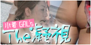 無修正エロ動画:水着GALs THE 凝視:まんこパイパン