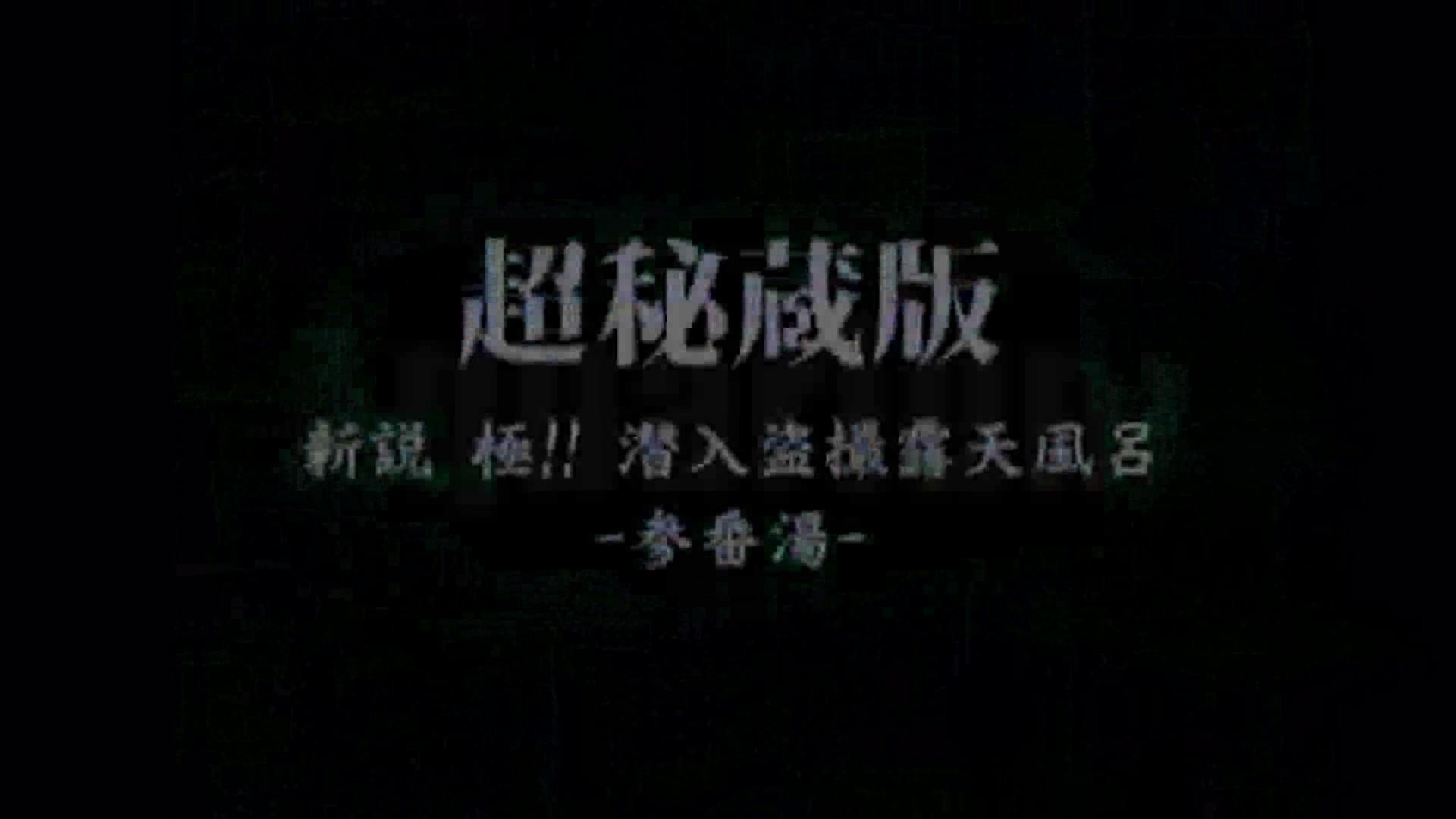 Aquaな露天風呂Vol.867潜入盗撮露天風呂参判湯 其の五 潜入 | 露天風呂  9枚 1