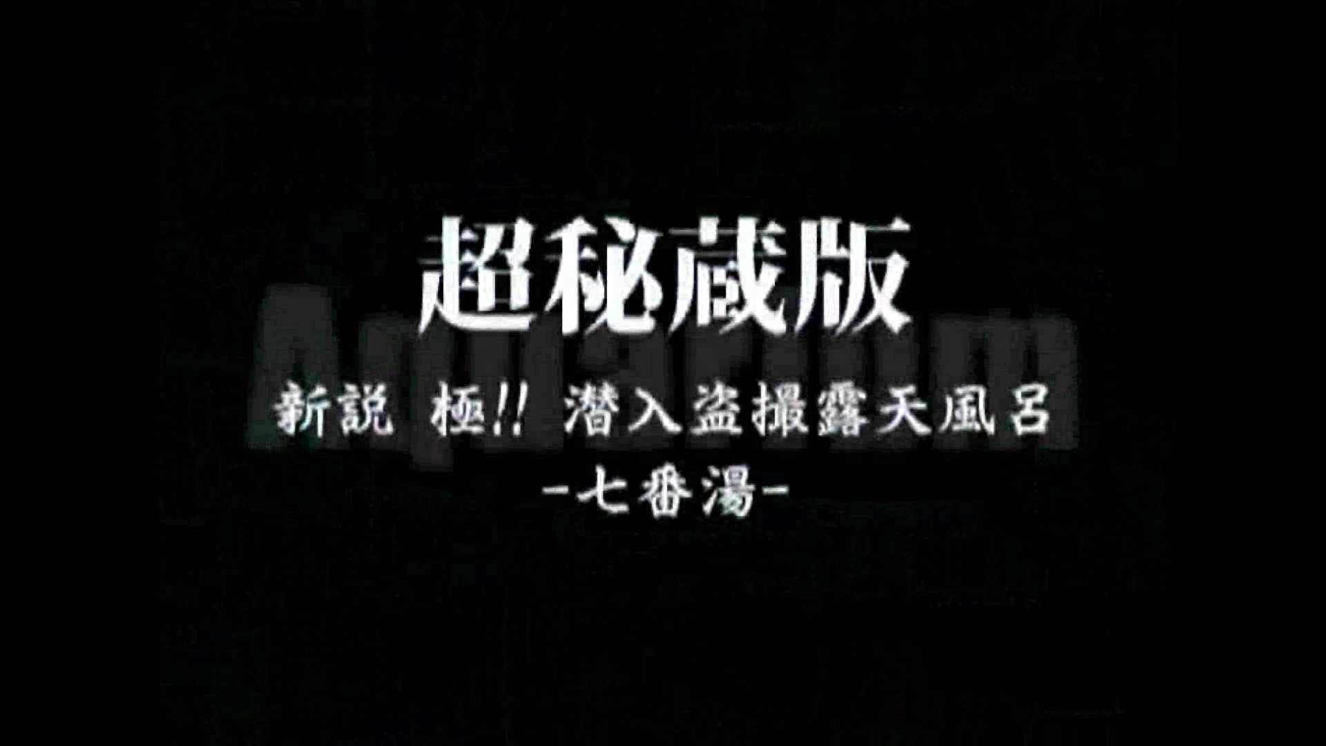 Aquaな露天風呂Vol.871潜入盗撮露天風呂七判湯 其の三 盗撮動画 | 露天風呂  9枚 1