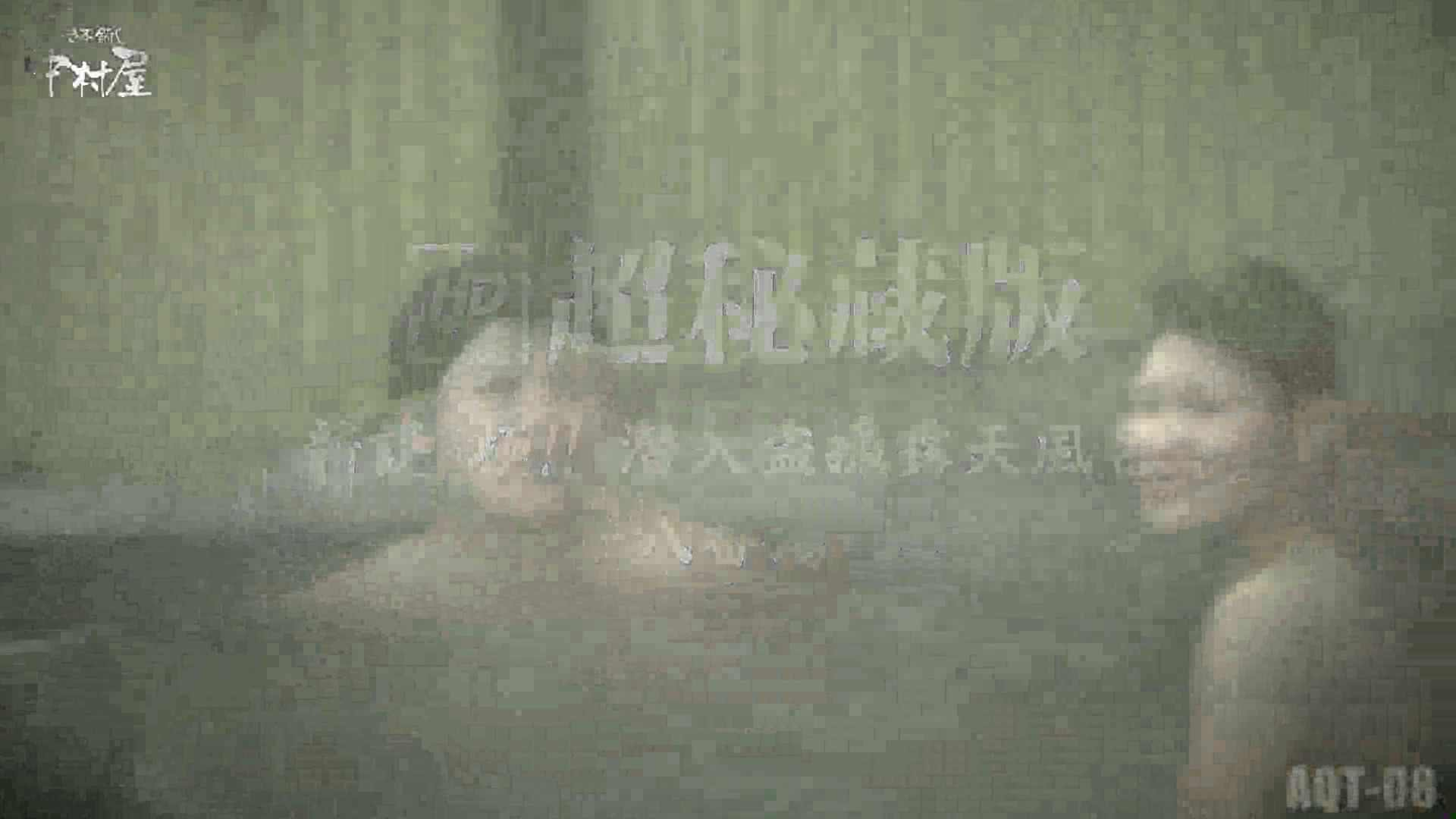Aquaな露天風呂Vol.872潜入盗撮露天風呂八判湯 其の五 露天風呂   盗撮動画  10枚 1