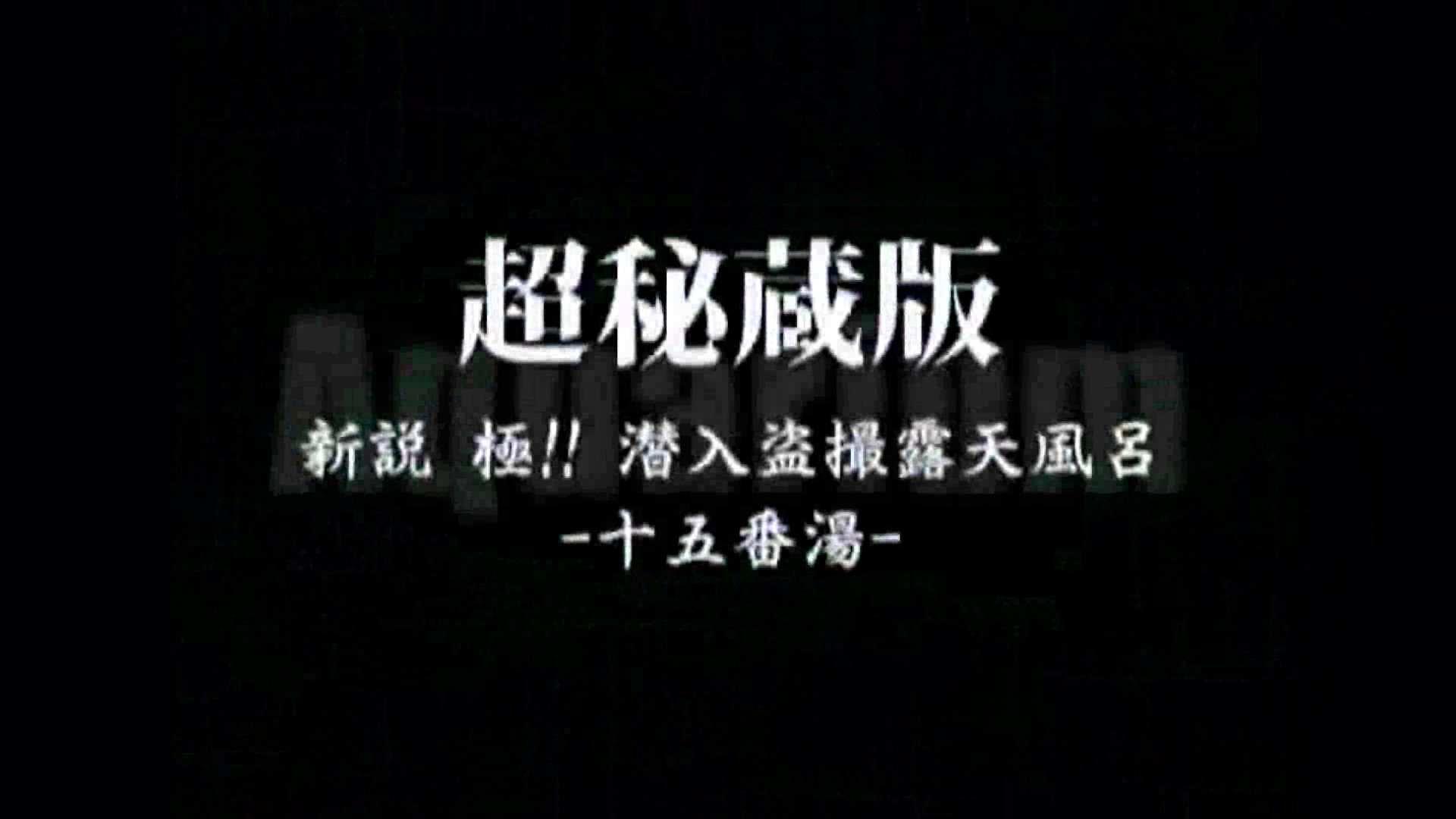 Aquaな露天風呂Vol.878潜入盗撮露天風呂十五判湯 其の三 盗撮動画 オメコ動画キャプチャ 10枚 2
