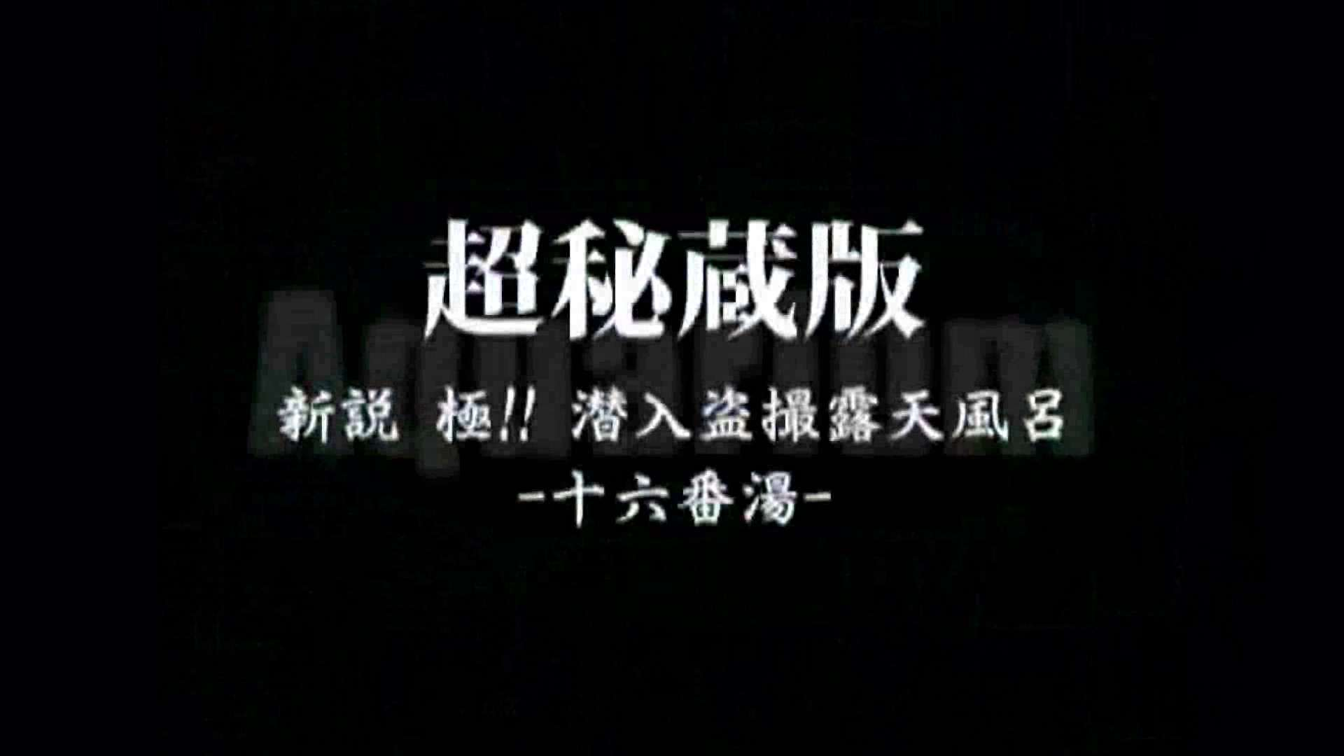 Aquaな露天風呂Vol.880潜入盗撮露天風呂十六判湯 其の三 潜入 | 盗撮動画  9枚 1