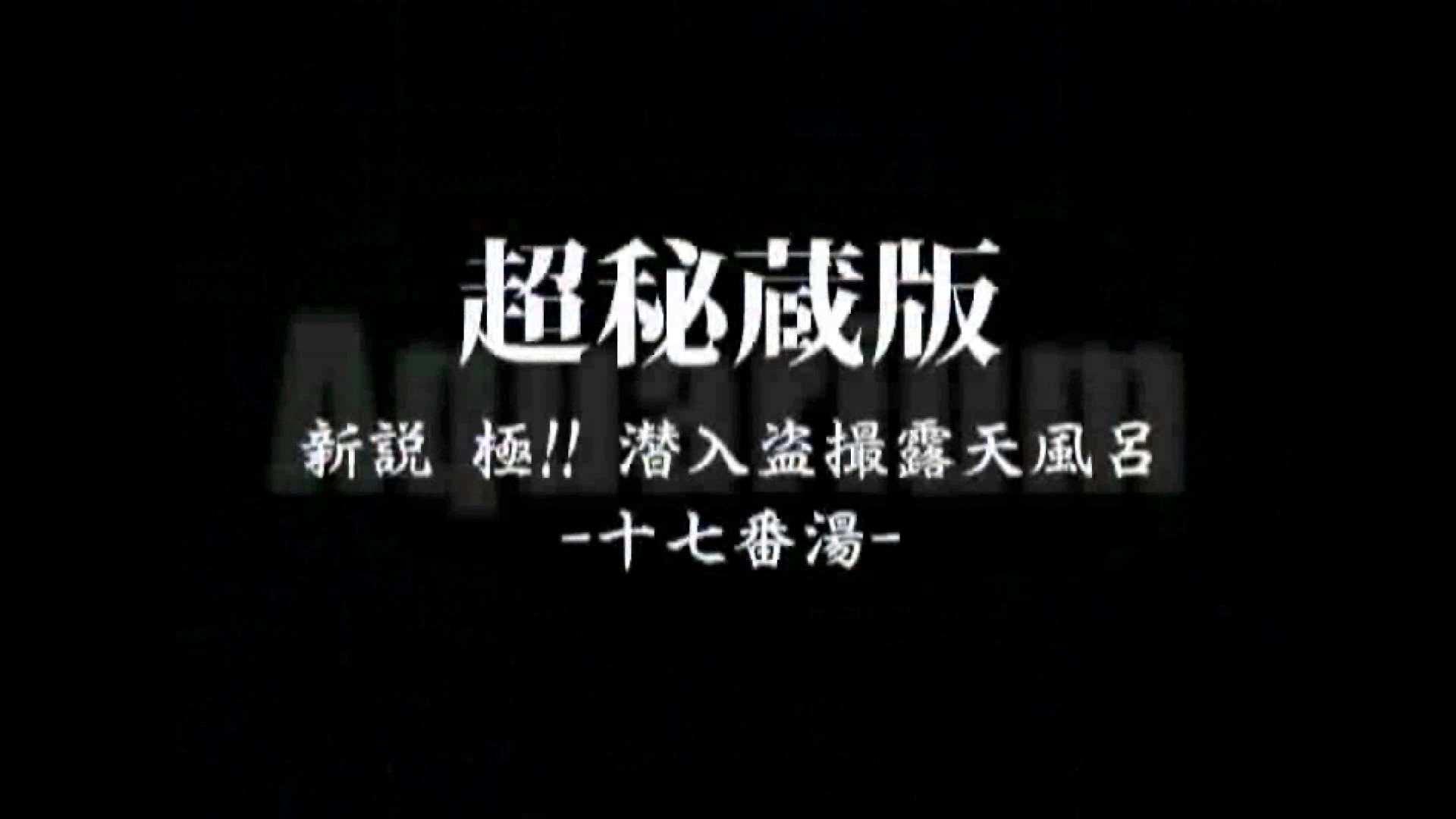 Aquaな露天風呂Vol.881潜入盗撮露天風呂十七判湯 其の三 盗撮動画 | 潜入  9枚 1