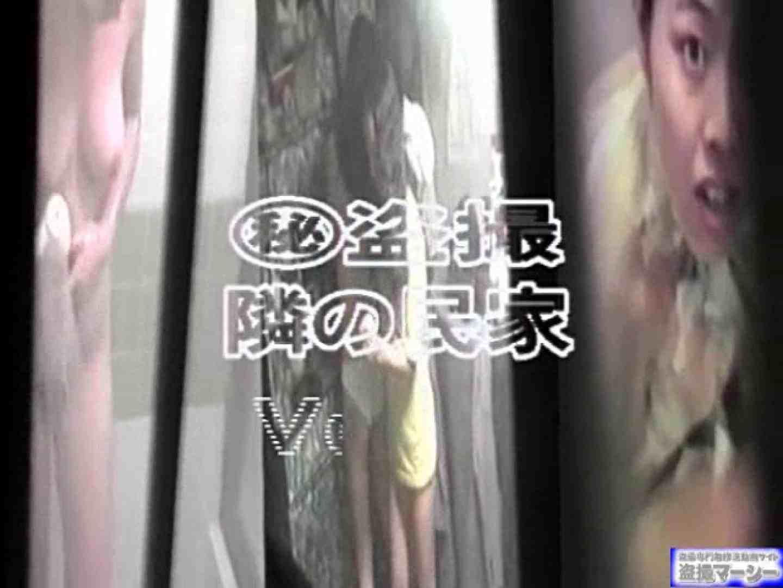 丸秘盗撮 隣の民家vol.2 0   盗撮動画  9枚 1