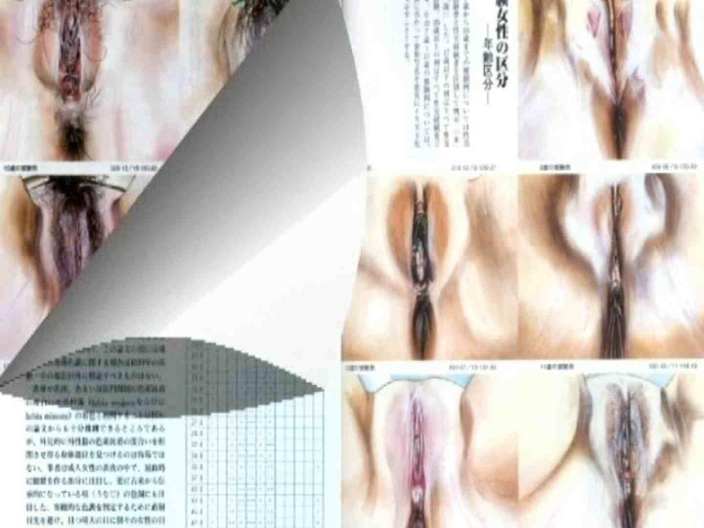 日本女性の外性器① 性器 セックス画像 10枚 2
