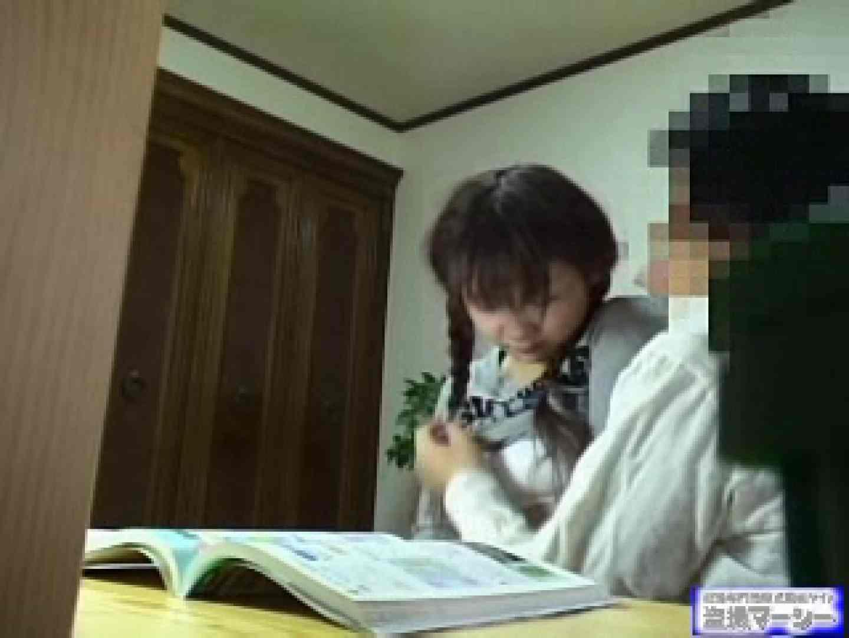 イタズラ家庭教師と教え子の淫行記録 潜入 盗撮画像 10枚 10