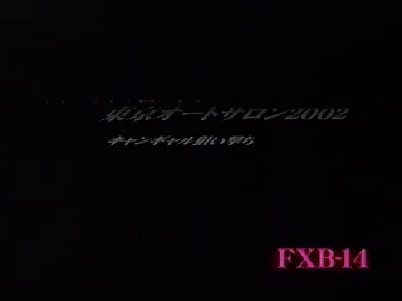 2002ジパングカタログビデオ01.mpg 隠撮  9枚 6