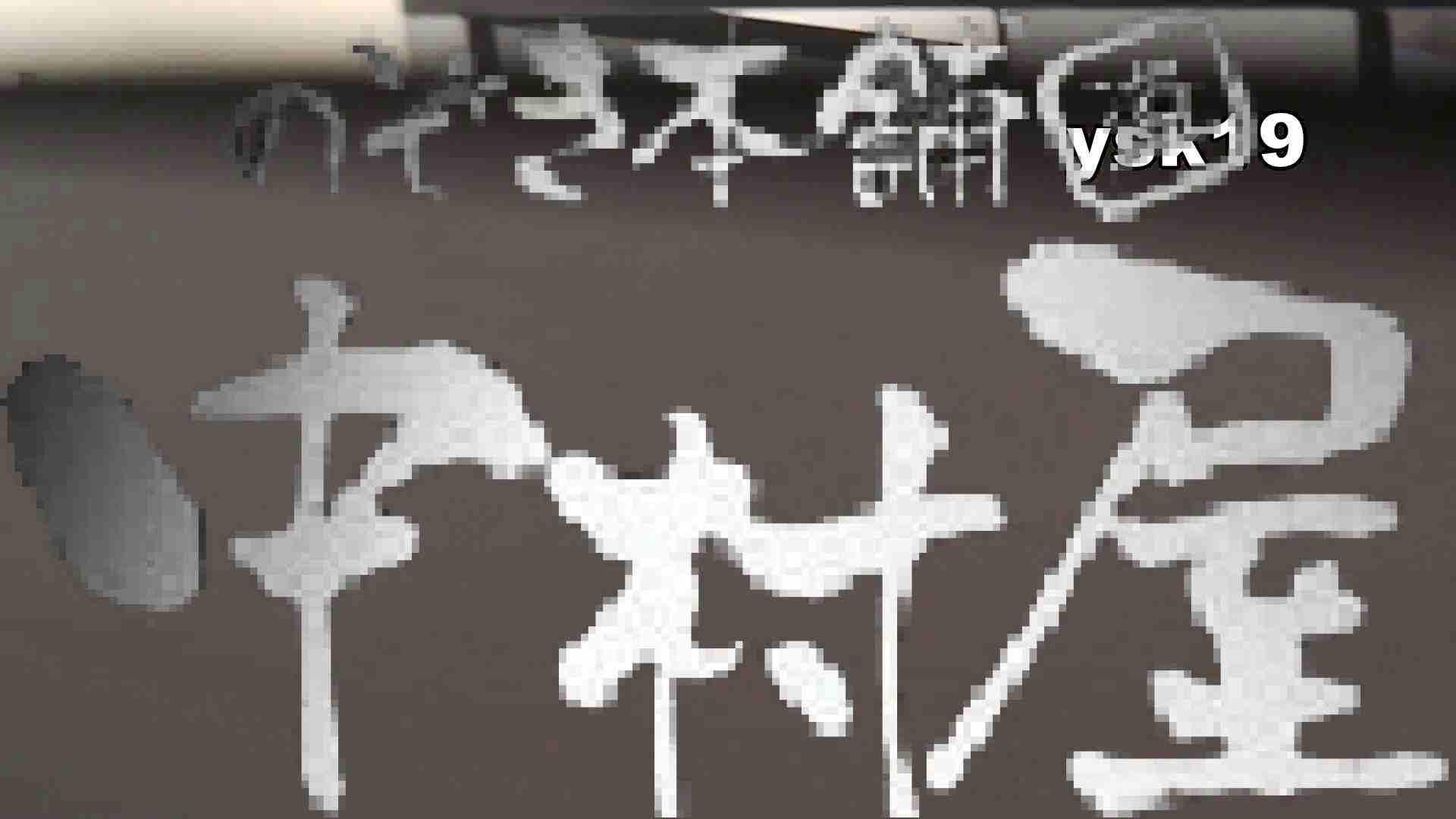 【世界の射窓から】世界の射窓から vol.19後編 洗面所  11枚 2